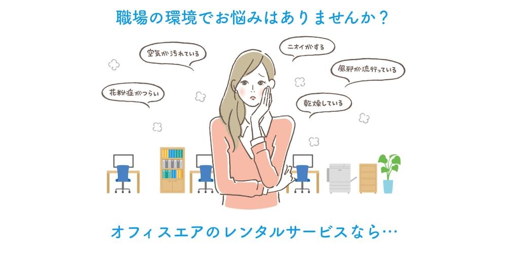 オフィスエアのレンタルサービスなら、あなたの職場も明日から健康で快適に!
